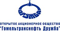 "ОАО ""Гомель-транс нефть Дружба"