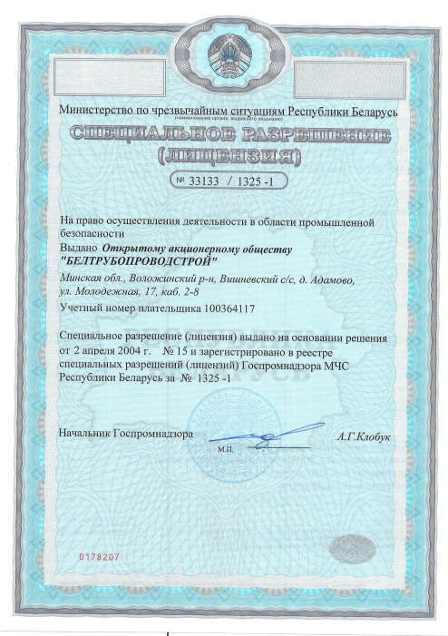 licebce_of_gazpromnadzor