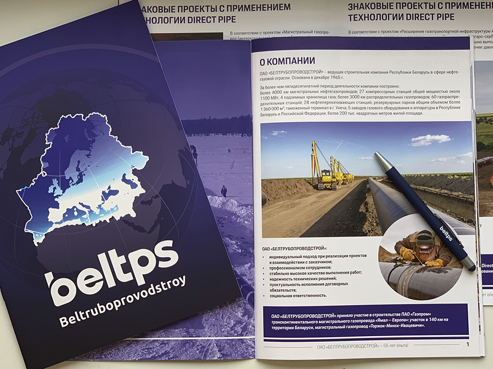 New edition of Beltruboprovodstroy catalogue