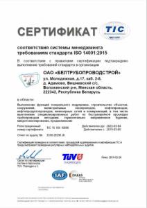 TUV ISO 14001 certificate