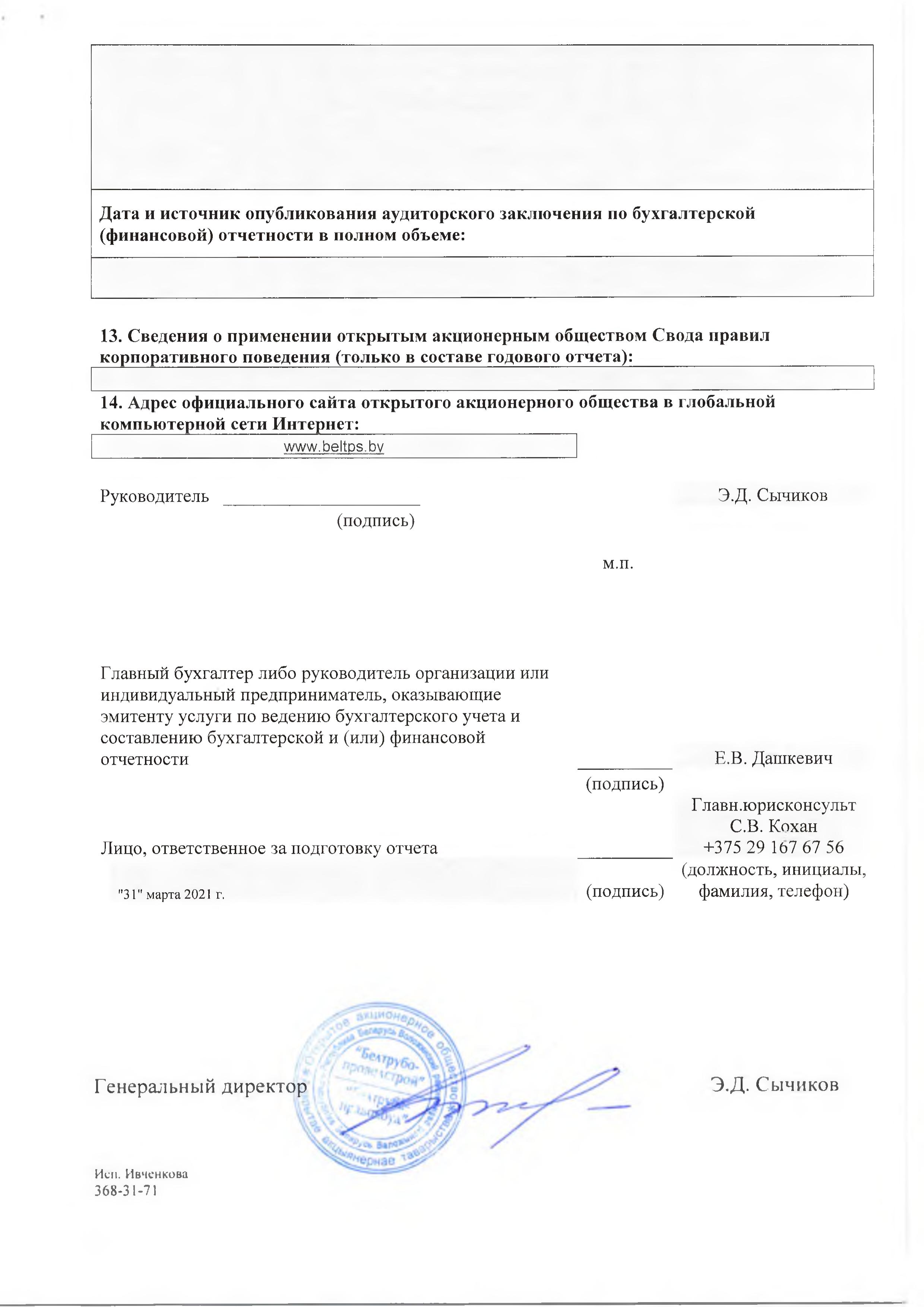 Годовой отчет ОАО Белтрубопроводстрой за 2021_14