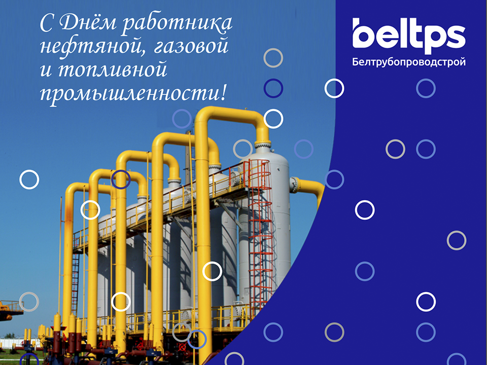 Congratulates on the Oil and Gas Industry Worker's Day!